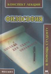 Философия - Конспект лекций - Пособие для того сдачи экзаменов - Якушев А.В.
