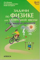 Решение задач по физике 10 11 классов оформление решений задач по химии
