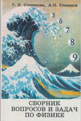 Сборник задач по физике степанова решения ответы помощь в сдаче экзамена в гибдд мурманск