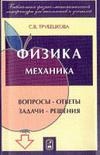 Физика - Вопросы и ответы - Задачи и решения - Часть 1 - Механика - Трубецкова С.В. - 2003