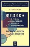 Физика - Вопросы и ответы - Задачи и решения - Часть 2 - Основы молекулярной физики и термодинамики - Трубецкова С.В. - 2004