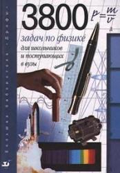 Физика - 3800 задач по физике для школьников и поступающих в ВУЗы - 2000 - Турчина Н.В., Рудакова Л.И., Суров О.И.