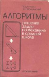 Алгоритмы решения задач по механике в средней школе - Гутман В.И., Мощанский В.Н.