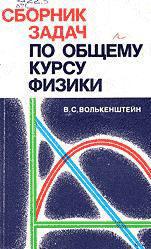 Волькенштейн решебник 2004