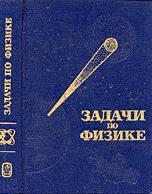 Обложка книги решебник решение задач по физике савченко