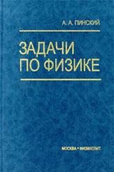 Задачи по физике - Пинский А.А.
