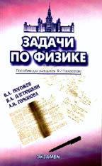 Задачи по физике - Пособие для учащихся 9-11 классов - Гомонова А.И., Плетюшкин В.А., Погожев В.А.