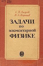 Задачи по элементарной физике - 1974г - Ащеулов С.В., Барышев В.А.