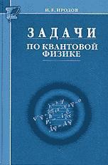 Задачи по квантовой физике - 1991г. - Иродов И.Е.