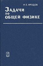 Задачи по общей физике - 1979г. - 1-е изд. - Иродов И.Е.