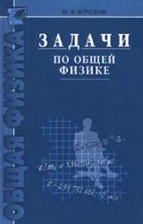 Задачи по общей физике - 2002г. - 3-е изд. - Иродов И.Е.