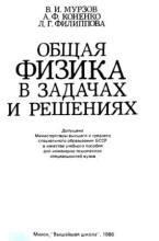 Общая физика в задачах и решениях - Мурзов В.И., Коненко А.Ф., Филиппова Л.Г.
