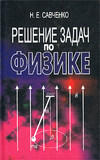 Решение задач по физике - Савченко Н.Е.