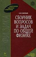 Сборник вопросов и задач по общей физике - Савельев И.В.