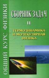 Сборник задач по общему курсу физики - в 5-ти книгах - книга 2 - Термодинамика и молекулярная физика - Сивухин Д.В., Гинзбург В.Л., Левин Л.М., Яков