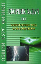 Сборник задач по общему курсу физики - в 5-ти книгах - книга 3 - Электричество и магнетизм - Сивухин Д.В., Яковлев И.А., Стрелков С.П., Хайкин С.Э, Э