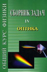 Сборник задач по общему курсу физики - в 5-ти книгах - книга 4 - Оптика - Сивухин Д.В., Яковлев И.А., Гинзбург В.Л., Левин Л.М, Четверикова Е.С