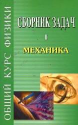 Сборник задач по общему курсу физики - в 5-ти книгах - книга 1 - Механика - Сивухин Д.В., Стрелков С.П., Угаров В.А., Яковлев И.А.