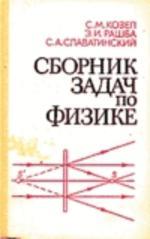 Сборник задач по физике - Задачи МФТИ - издание 2 - Козел С.М. Рашба Э.И. Славатинский С.А.