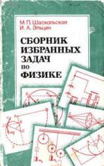 Сборник избранных задач по физике - 1986 - Шаскольская М.П. Эльцин И.А.