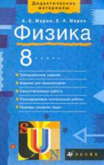 Физика - 8 класс - Дидактические материалы - Марон А.Е. Марон Е.А.