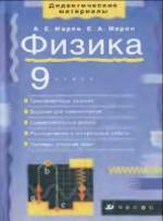Физика - 9 класс - Дидактические материалы - Марон А.Е. Марон Е.А.