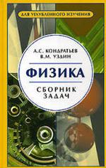 Физика - Сборник задач - 2005 - Кондратьев А.С. Уздин В.М.
