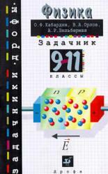 Физика. Задачник - 9-11 класс - Кабардин О.Ф., Орлов В.А., Зильберман А.Р.