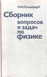 Сборник вопросов и задач по физике. 10-11 класс. , Гольдфарб Н.И. , 1982 год