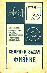 Сборник задач по физике - Баканина Л.П., Белонучкин В.Е. Козел С.М., Колачевский Н.Н., Косоуров Г.И, Мазанько И.П.
