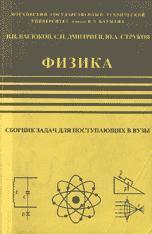 Физика - Сборник задач для поступающих в ВУЗы - Васюков В.И., Дмитриев С.Н., Струков Ю.А.