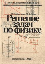 Решение задач по физике - часть 1 - Парфентьева Н., Фомина М.