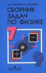 Сборник задач по физике для 7 - 9 классов - Лукашик В.И. Иванова Е.В.