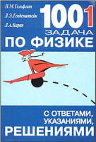 1001 задача по физике с решениями - Гельфгат И.М., Генденштейн Л.Э., Кирик Л.А.