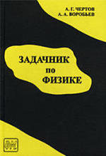 Задачник по физике - Чертов А.Г. Воробьев А.А.