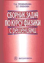 Сборник задач по курсу физики с решениями - Трофимова Т.И., Павлова З.Г.