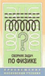 Сборник задач по физике для 9 - 11 классов - Степанова Г.Н.