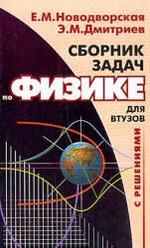 Сборник задач по физике с решениями для ВТУЗов - Новодворская Е.М.