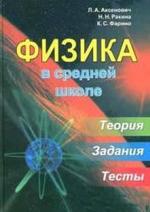 Физика в средней школе - Теория - Задания - Тесты - Аксенович Л.А.