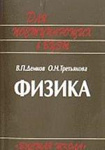 Физика - Теория - Методика - Задачи - Демков В.П. Третьякова О.Н.