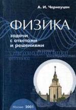 Физика - Задачи с ответами и решениями - Черноуцан А.И.