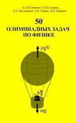 50 олимпиадных задач по физике - Кузнецов А.П., Кузнецов С.П., Мельников Л.А.
