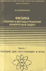 Физика - Теория и методы решения конкурсных задач - Часть 2 - Колесников В.А.
