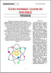 Качественные задачи по физике - 7-8 класс - Тульчинский М.Е.