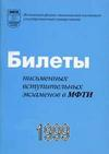 Билеты письменных вступительных экзаменов в МФТИ (1998 г.) - методическое пособие для поступающих в ВУЗы - 1999