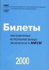 Билеты письменных вступительных экзаменов в МФТИ (1999 г.) - методическое пособие для поступающих в ВУЗы - 2000