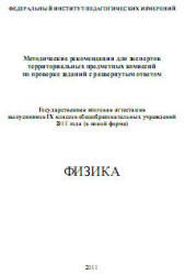 ГИА 2011. Физика. 9 класс. Методические рекомендации. Камзеева Е.Е., Демидова М.Ю. 2011