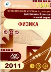 ГИА 2011. Физика. 9 класс. Пурышева Н.С., Важеевская Н.Е., Камзеева Е.Е., Демидова М.Ю. 2011