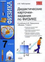 Дидактические карточки-задания по физике. 7 класс. Чеботарева А.В. 2010