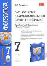 Контрольные и самостоятельные работы по физике. 7 класс. Громцева О.И. 2010